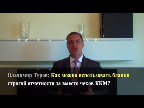 Как можно использовать бланки строгой отчетности за вместо ККМ? Владимир Туров.