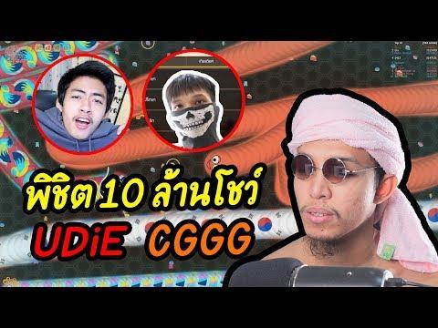 ตบ CGGG กับ UDIE พิชิต 10 ล้านโชว์ เกมหนอน !!!