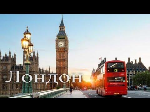 Лондон. Портрет города. Англия. / London. Portrait Of The City. England.