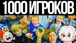 ЭТО РЕКОРД! 1000 человек на турнире по бейблейду в Москве Beyblade Burst