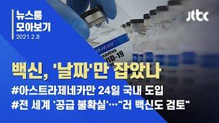 [뉴스룸 모아보기] 백신, 구매는 했는데…언제 올지 모른다? / JTBC News