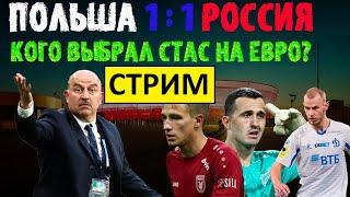 Стрим Состав сборной России Матч Россия Польша Трансферы