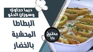 البطاطا المحشية بالخضار - ديما حجاوي وسوزان الحلو