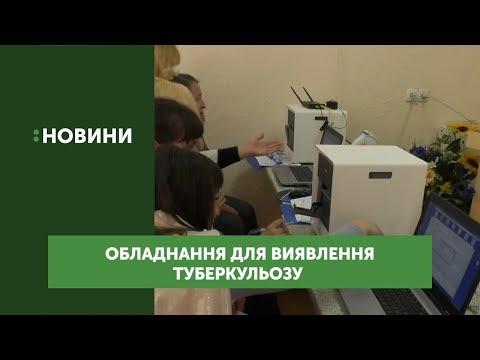 Закарпатські лікарні отримали три апарати для аналізів на виявлення туберкульозу