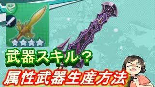 【ドラガリ】属性武器の生産方法を紹介!実際に武器スキルを使ってみた!(ドラガリアロスト実況プレイ)