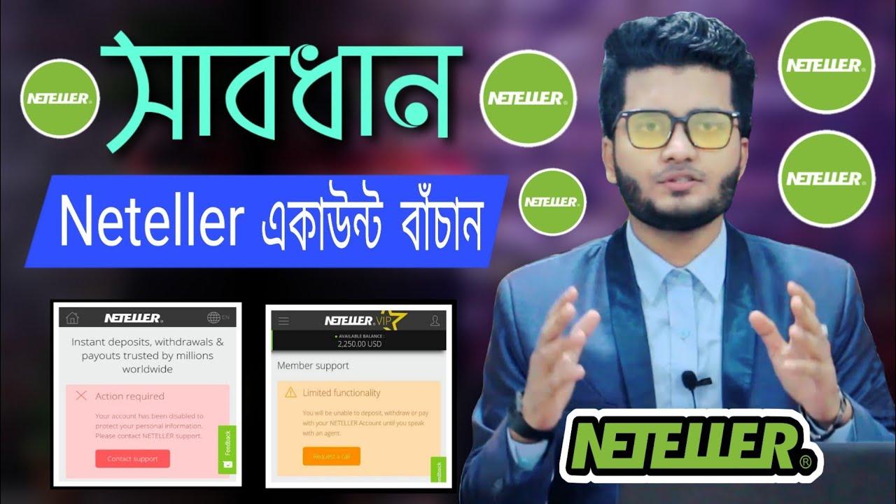 Neteller Account Limited Functionality এখন উপায় কি? ।। Neteller Account Temporary Disable সমাধান কি?