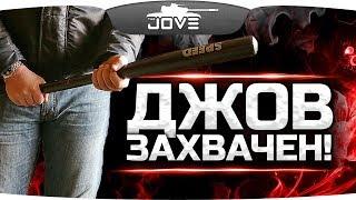 СТРИМ-НЕФОРМАТ ● Vspishka и 19CaHTuMeTPoB взяли Джова в плен!