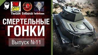 Смертельные гонки №11 - от TheGun, Evilborsh и TheSireGames [World of Tanks]