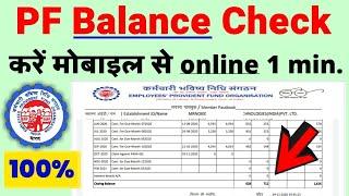 PF balance check online   How to check pf balance online   epfo balance enquiry   UAN passbook