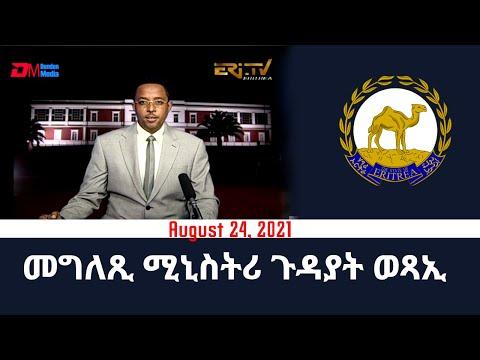 መግለጺ ሚኒስትሪ ጉዳያት ወጻኢ   Eritrea's Ministry of Foreign Affairs deplores US unlawful Acts - ERi-TV