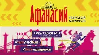 Тверской Марафон 2017