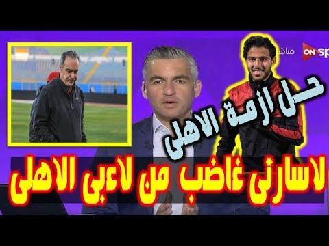 اخبار الاهلى السبت 26-1-2019 لاسارتى غاضب من لاعبى الاهلى والصفقة اللى حلت ازمة الاهلى