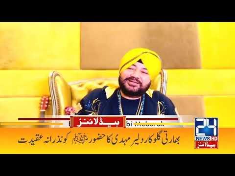 Singer Daler Mehdi Tribute To Muhammad (SAW)