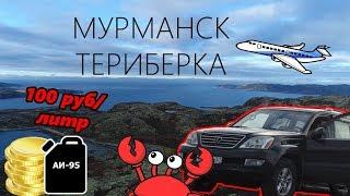 Мурманск - Териберка