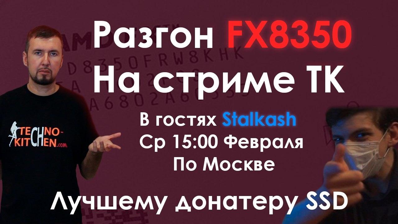 Завтра 15 февраля 16-00 Стрим с Сталкашом