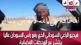 فيديو الراعي السوداني الذي رفع رأس السودان عاليا ًينتشر عبر المحطات الفضائية