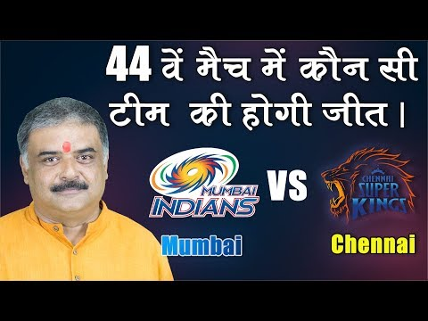 44 th IPL 2019 | MI vs CSK | IPL Prediction | who will win today | Prediction by astrology