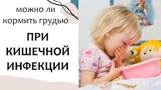 Кормление грудью при РОТАВИРУСЕ у ребёнка. Грудное вскармливание. Выпуск 105