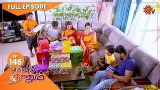 Abiyum Naanum - Ep 146 | 13 April 2021 | Sun TV Serial | Tamil Serial