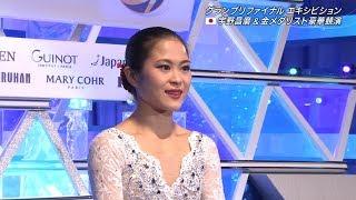 12/10/2017 Grand Prix Final EX Satoko Miyahara Concierto de Aranjue...