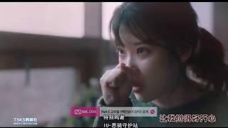 第11集【最新中文預告】 我的大叔   李知安(IU):親近的人能有這樣的人  讓我覺得好開心...