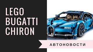 Lego Technic Bugatti Chiron смотреть