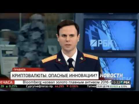 Следственный Комитет России о Bitcoin | BitNovosti.com