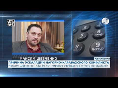 Максим Шевченко: Справедливость на стороне Азербайджана