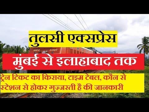 तुलसी एक्सप्रेस | Tulsi Express | Mumbai To Allahabad | 22129 Train | Train Information
