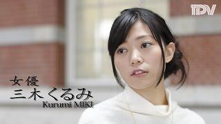 徳島市出身の女優三木くるみさん。2016年に出演したNHK「とと姉ちゃ...