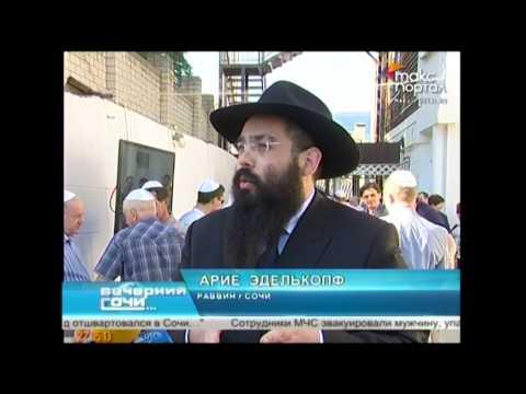 синагога знакомства