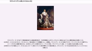 マクシミリアン1世 (バイエルン王)