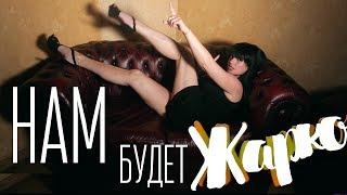Ольга Бузова - #НамБудетЖарко / ПАРОДИЯ / BACKSTAGE