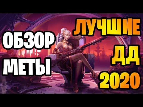 (Топ 5) Лучший ДД (дамагер, урон) в Паладинс  Мета обзор 2020