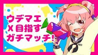 [LIVE] 【スプラトゥーン2】X目指すガチマッチ!(アサリ)