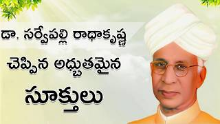 Dr. Sarvepalli Radhakrishnan Quotations in Telugu | Best Inspirational Words in Telugu for Students