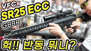 VFC SR-25 ECC GBBR/SR25/ECC/SN…