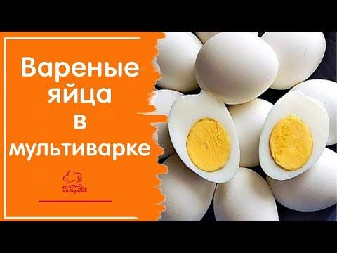 Яйца всмятку в мультиварке на пару