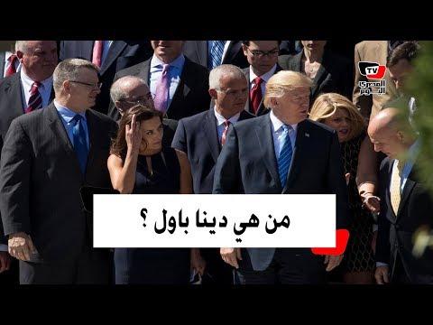 من هي «المصرية» دينا باول التي قد يرشحها ترامب كسفيرة للأمم المتحدة ؟  - 00:53-2018 / 10 / 11