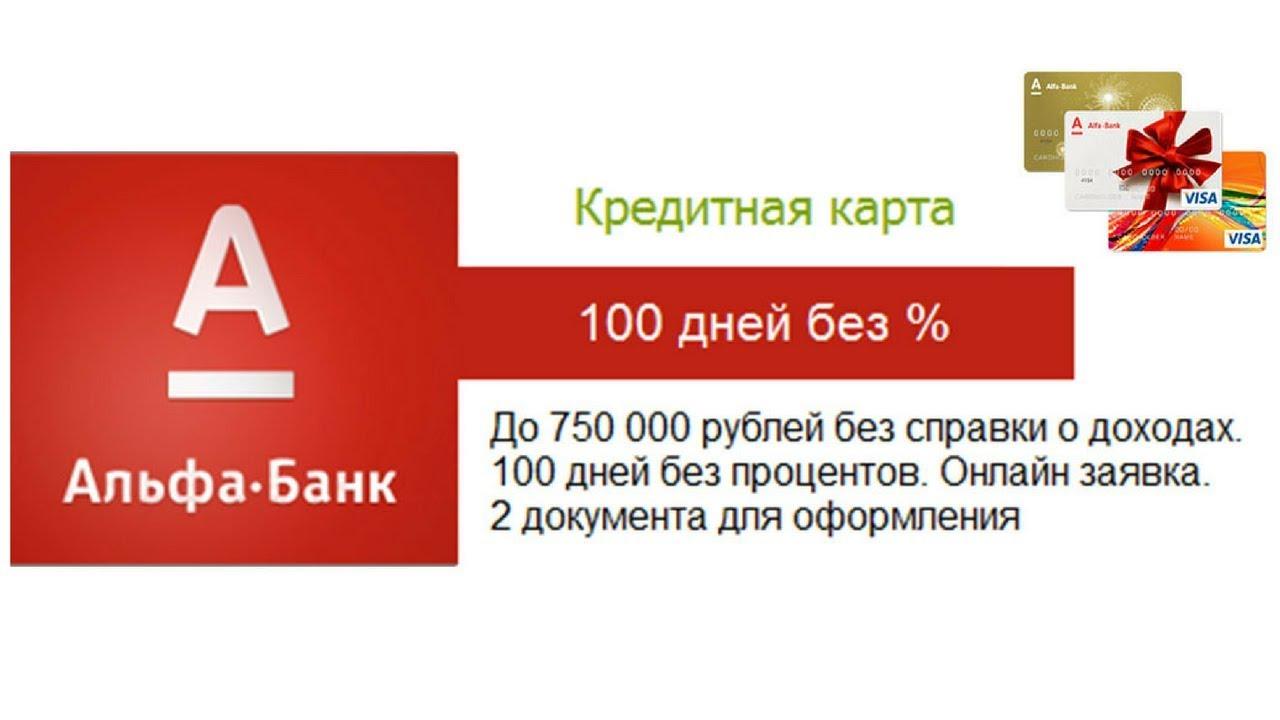 кредитная карта альфа банка 100 дней без процентов отзывы владельцев