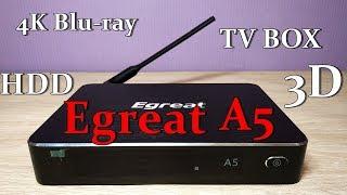 Обзор Egreat A5 - HI END медиаплеер на процессоре Hisilicon Hi3798CV200: 3D, Blu-Ray, 4K