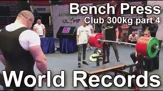 World records: Bench Press club 300kg part 4 / Мировые рекорды: Жим лежа клуб 300 часть 4