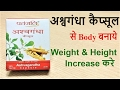 Ashwagandha Capsule,for Increase Muscle , Weight & Height