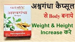 Ashwagandha Capsule,for Increase Muscle , Weight & Hight\ अश्वगंधा से बॉडी बनाये और वजन बढ़ाये