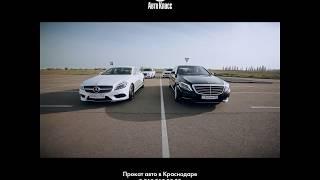 """Аренда авто с водителем в Краснодаре. Авто на свадьбу, трансфер от компании """"Авто-класс"""""""