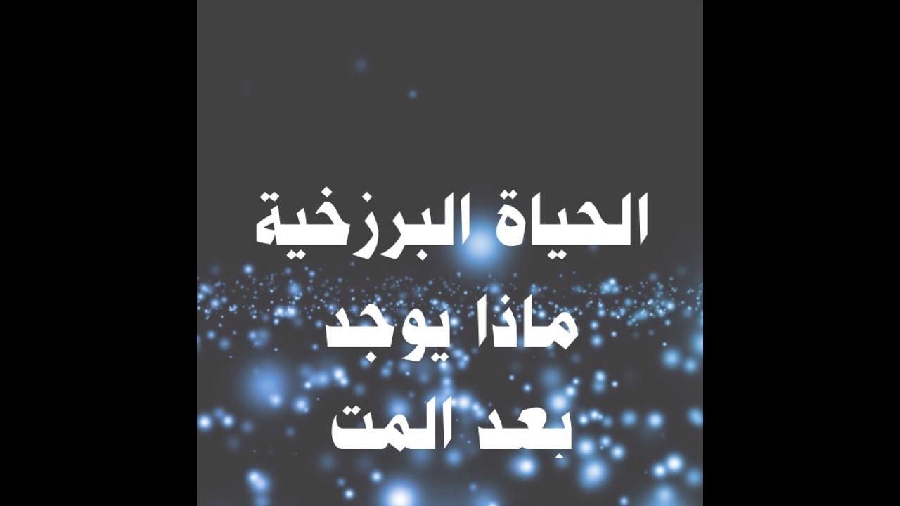 الشيخ محمد بن صالح العثيمين الحياة البرزخية هام جداااا Youtube