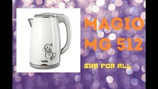 Чайник MAGIO MG 512 Обзор Распаковка