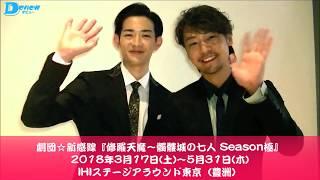 3月17日から開幕する、劇団☆新感線『修羅天魔~髑髏城の七人 Season極』...