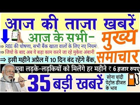 Today Breaking News ! आज 5 अप्रैल 2019 के मुख्य समाचार बड़ी खबरें PM Modi Petrol, RBI, Bank, LPG