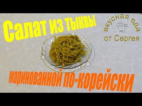 Рецепт Салат из маринованной тыквы по корейски / Блюда из тыквы / Салаты / Рецепты / Кулинария ВкуснаяЕда